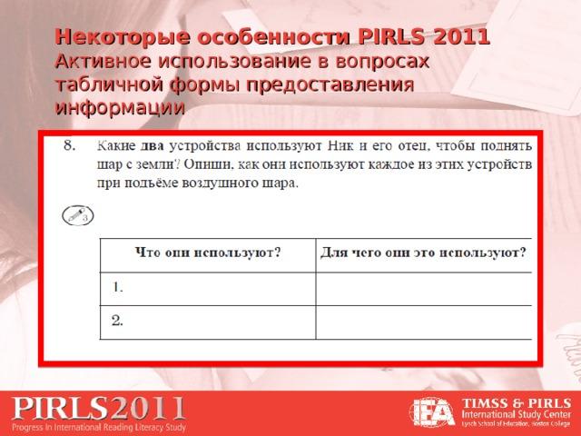 Некоторые особенности PIRLS 2011  Активное использование в вопросах табличной формы предоставления информации