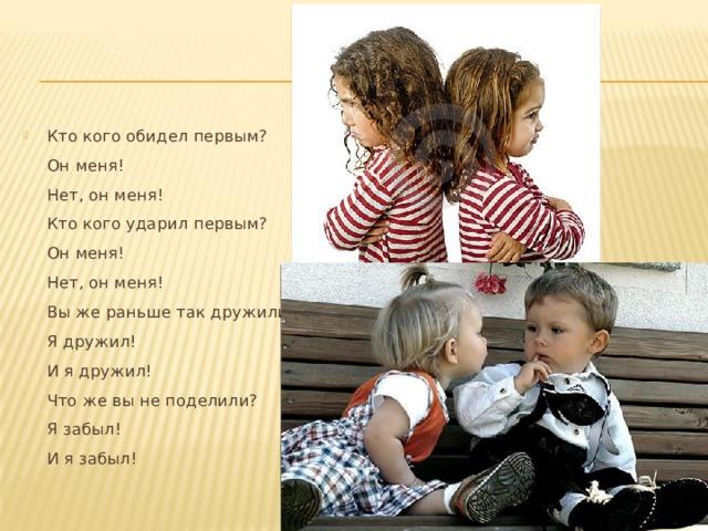 картинки кто кого обидел него русскоязычном интернете