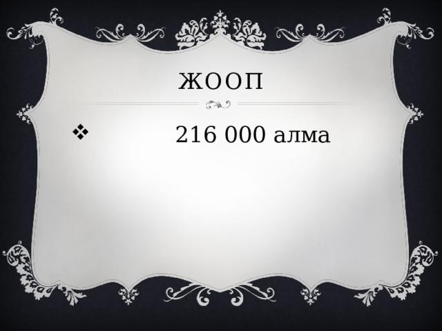 жооп  216 000 алма