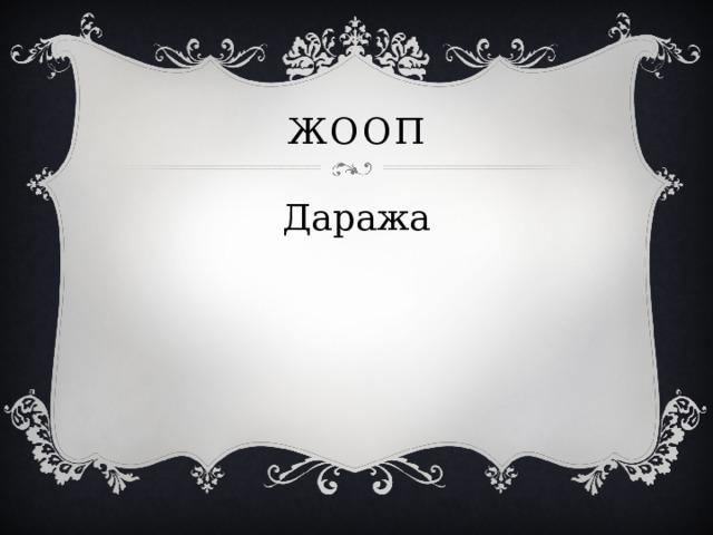 жооп Даража