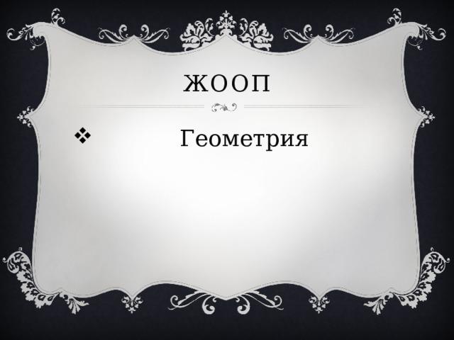 Жооп  Геометрия