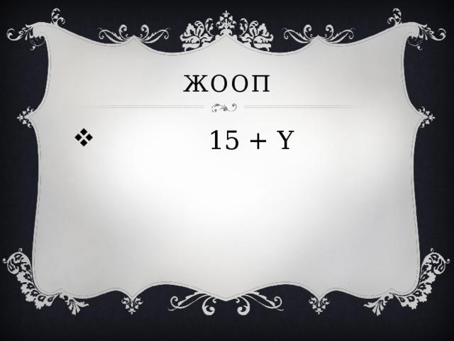 жооп  15 + Y