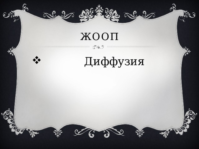 жооп  Диффузия