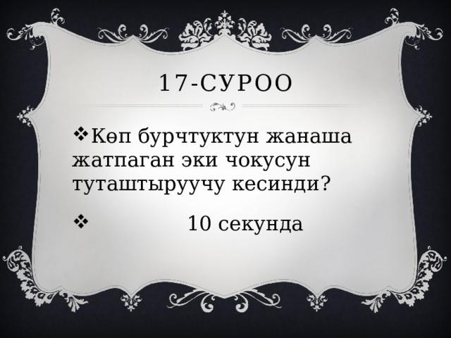 17-суроо Көп бурчтуктун жанаша жатпаган эки чокусун туташтыруучу кесинди?  10 секунда