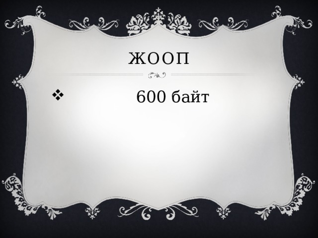 Жооп  600 байт