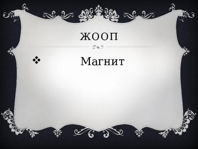 жооп  Магнит