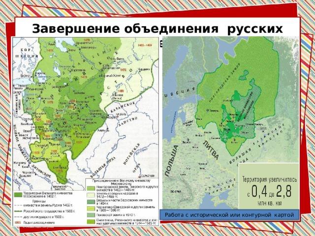 Завершение объединения русских земель Работа с исторической или контурной картой