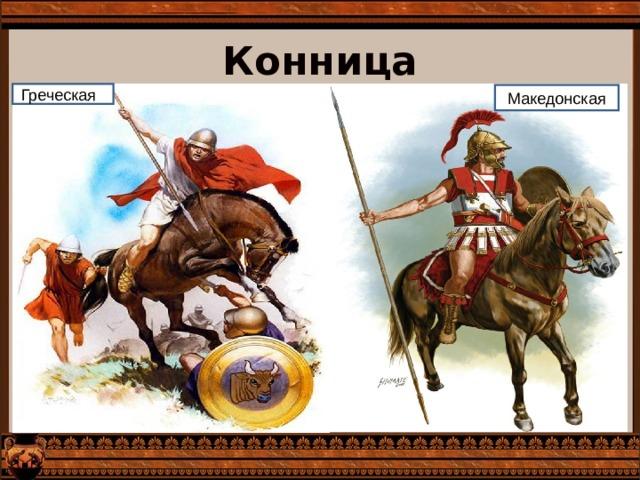 Конница Греческая я Македонская