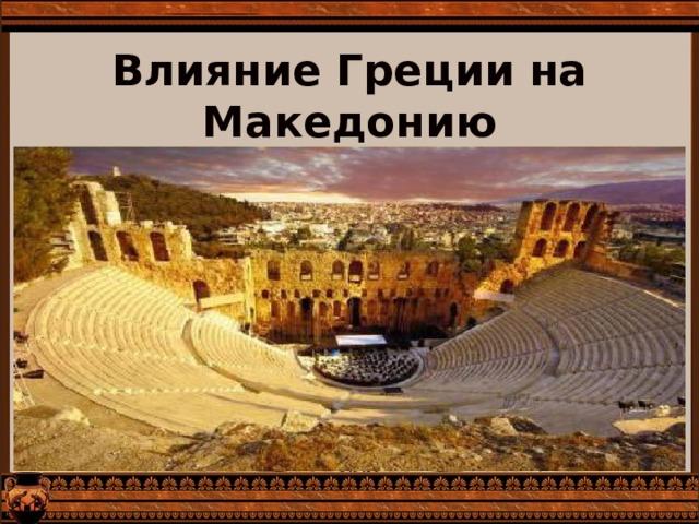 Влияние Греции на Македонию