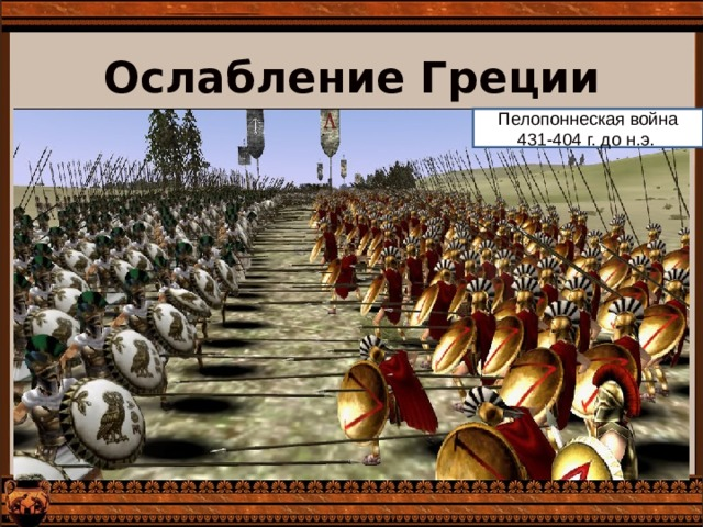Ослабление Греции Пелопоннеская война 431-404 г. до н.э.