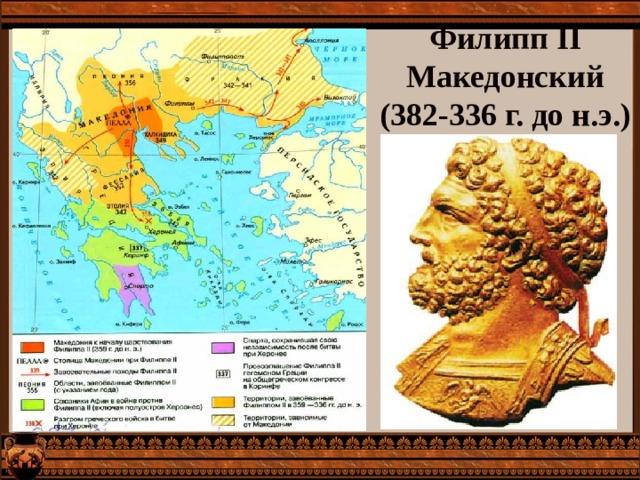 Филипп II Македонский  (382-336 г. до н.э.)