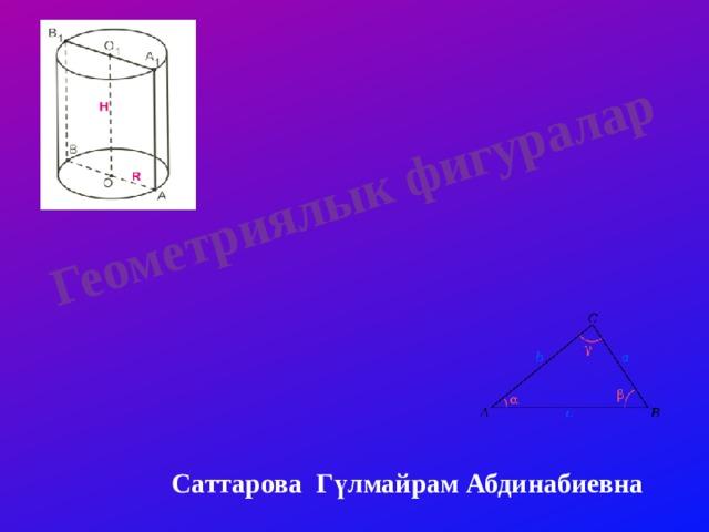 Геометриялык фигуралар Саттарова Гүлмайрам Абдинабиевна