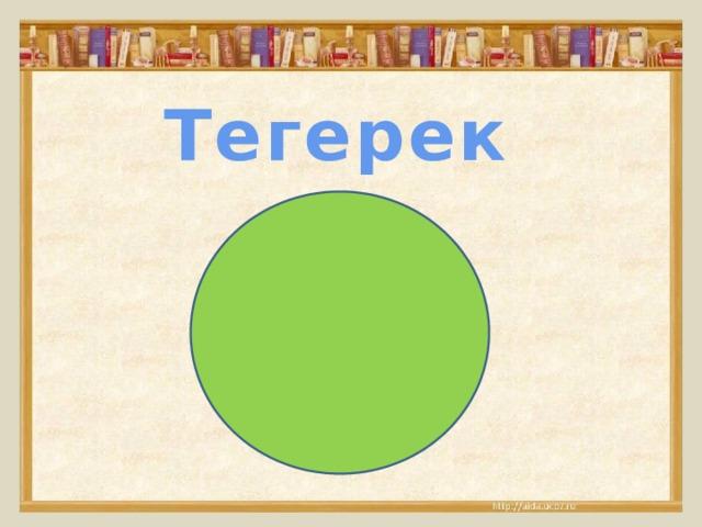 Тегерек