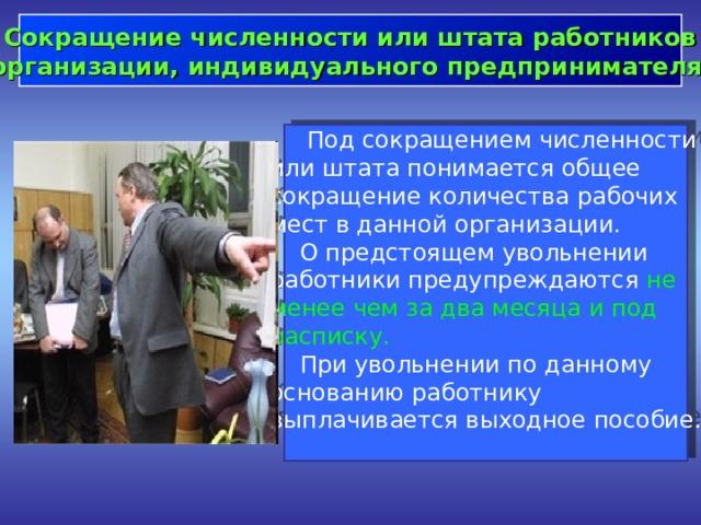 Сокращение у индивидуального предпринимателя удаленная работа бухгалтером на дому вакансии в москве