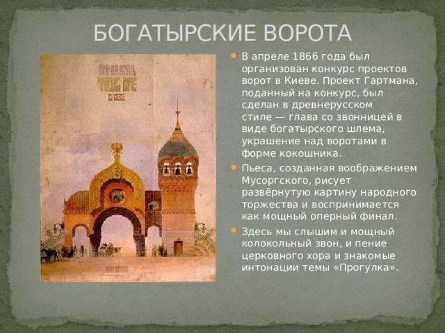 Богатырские ворота картинки из былин