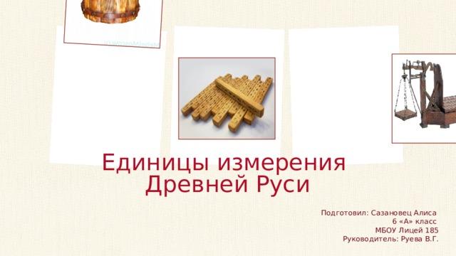 Единицы измерения Древней Руси Подготовил: Сазановец Алиса 6
