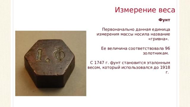 Измерение веса Фунт Первоначально данная единица измерения массы носила название