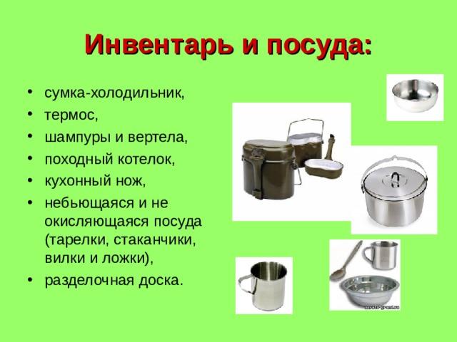 Инвентарь и посуда: сумка-холодильник, термос, шампуры и вертела, походный котелок, кухонный нож, небьющаяся и не окисляющаяся посуда (тарелки, стаканчики, вилки и ложки), разделочная доска.