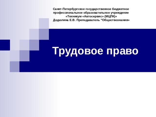 Санкт-Петербургское государственное бюджетное профессиональное образовательное учреждение «Техникум «Автосервис» (МЦПК)» Дедюлина Е.В. Преподаватель