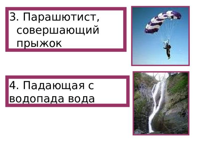 3. Парашютист, совершающий прыжок 4. Падающая с водопада вода