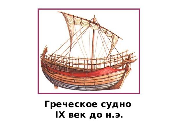 Греческое судно IX век до н.э.
