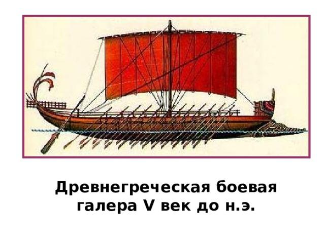 Древнегреческая боевая галера V век до н.э.