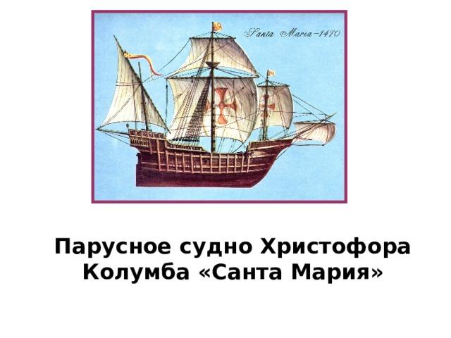 Парусное судно Христофора Колумба «Санта Мария»