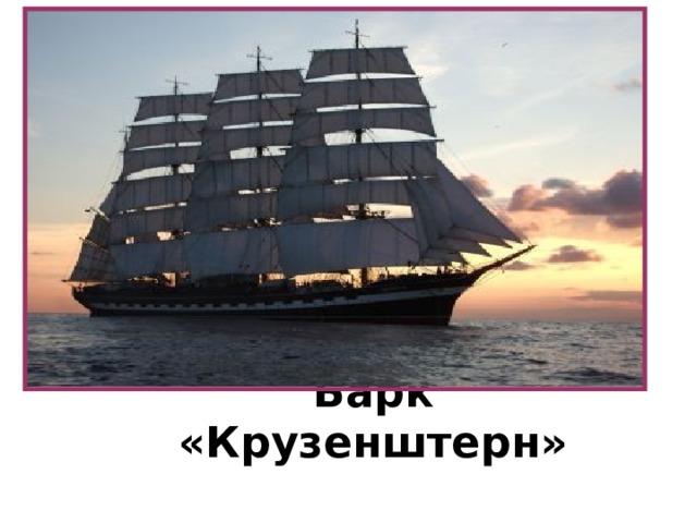 Барк «Крузенштерн»
