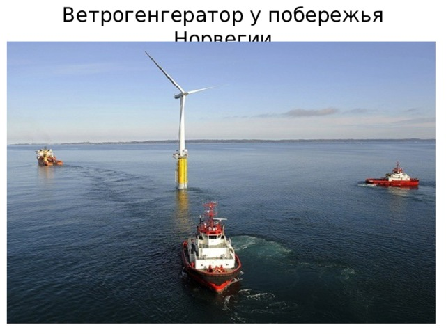 Ветрогенгератор у побережья Норвегии