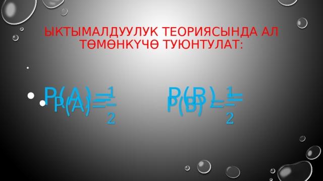 Ыктымалдуулук теориясында ал төмөнкүчө туюнтулат:   Р(А)= Р(В) =