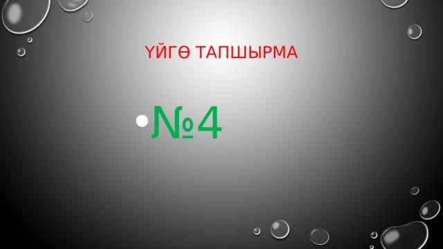 Үйгө тапшырма № 4