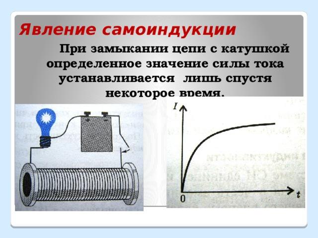 Явление самоиндукции При замыкании цепи с катушкой определенное значение силы тока устанавливается лишь спустя некоторое время. 19