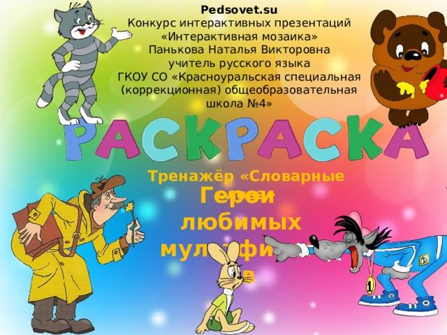 """Тренажер-раскраска """"Герои любимых мультфильмов"""""""
