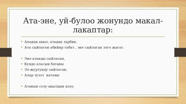 Эне жонундо макал лакаптар ата Кыргыз эл