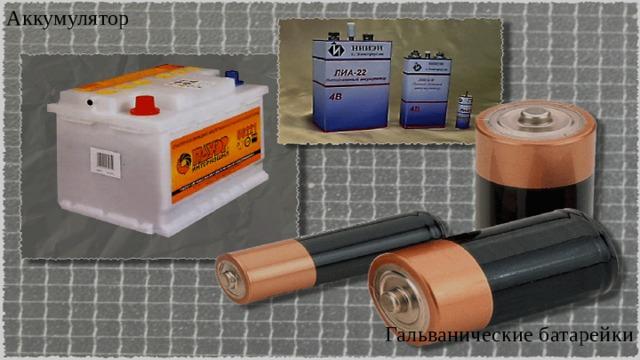 Аккумулятор Гальванические батарейки