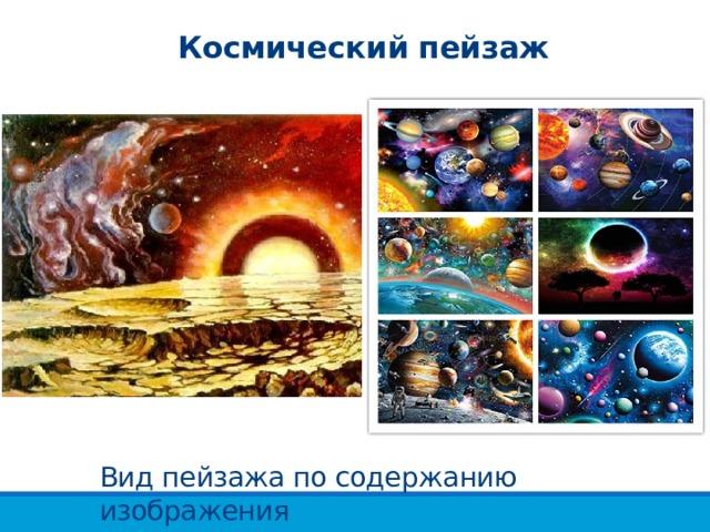 Космический пейзаж    Вид пейзажа по содержанию изображения