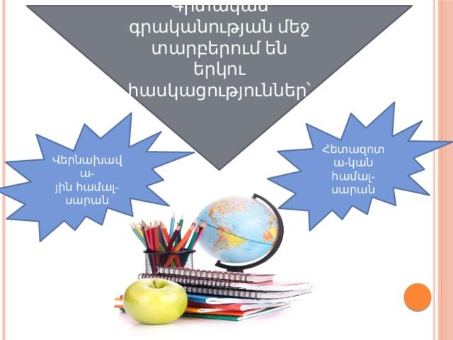 Գիտական գրականության մեջ տարբերում են երկու հասկացություններ՝ Հետազոտա-կան համալ-սարան Վերնախավա- յին համալ-սարան