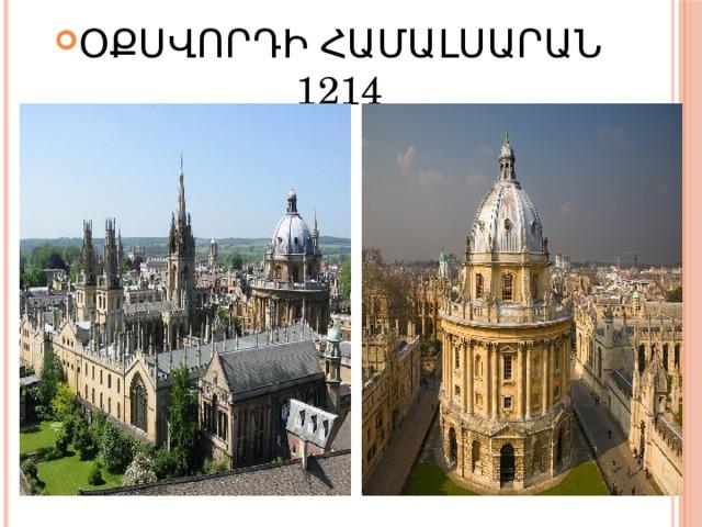 ՕՔՍՎՈՐԴԻ ՀԱՄԱԼՍԱՐԱՆ 1214