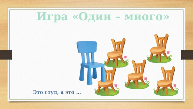 Игра «Один – много» Это стул, а это …