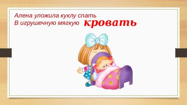 Алена уложила куклу спать В игрушечную мягкую кровать