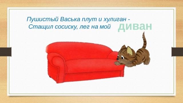 Пушистый Васька плут и хулиган -  Стащил сосиску, лег на мой диван