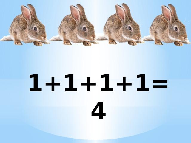 1+1+1+1=4