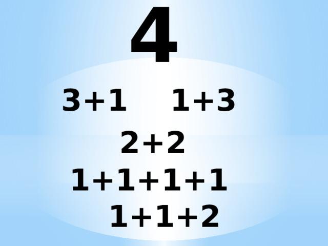 4 3+1 1+3 2+2  1+1+1+1 1+1+2