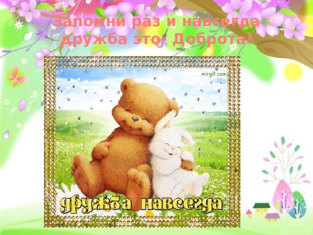 Дружба навсегда открытка