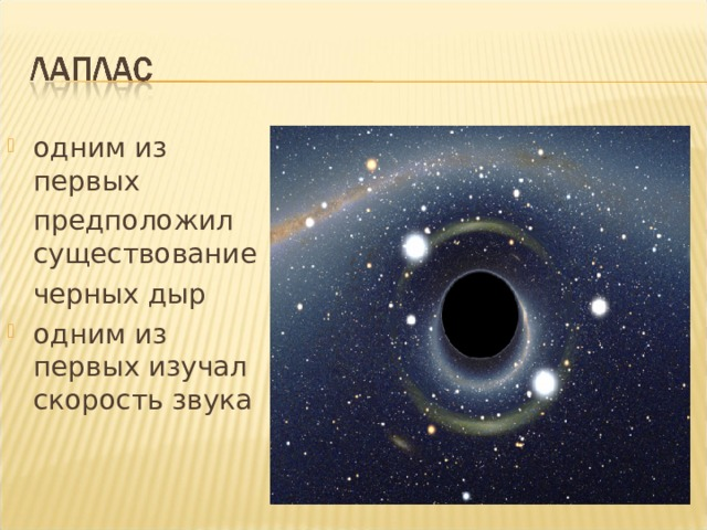 одним из первых  предположил существование  черных дыр одним из первых изучал скорость звука