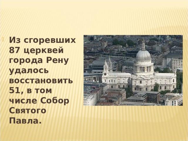Из сгоревших 87 церквей города Рену удалось восстановить 51, в том числе Собор Святого Павла.
