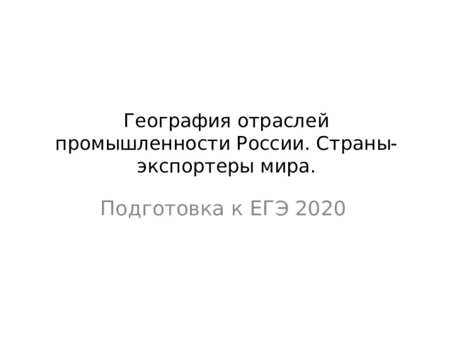 География отраслей промышленности России. Страны-экспортеры мира. Подготовка к ЕГЭ 2020