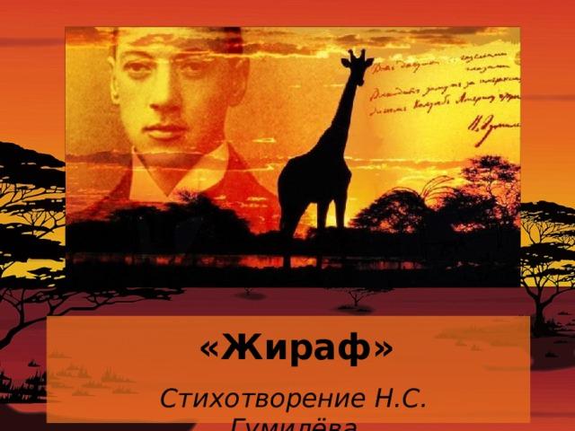 «Жираф» Стихотворение Н.С. Гумилёва