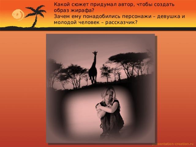 Какой сюжет придумал автор, чтобы создать образ жирафа? Зачем ему понадобились персонажи – девушка и молодой человек – рассказчик?