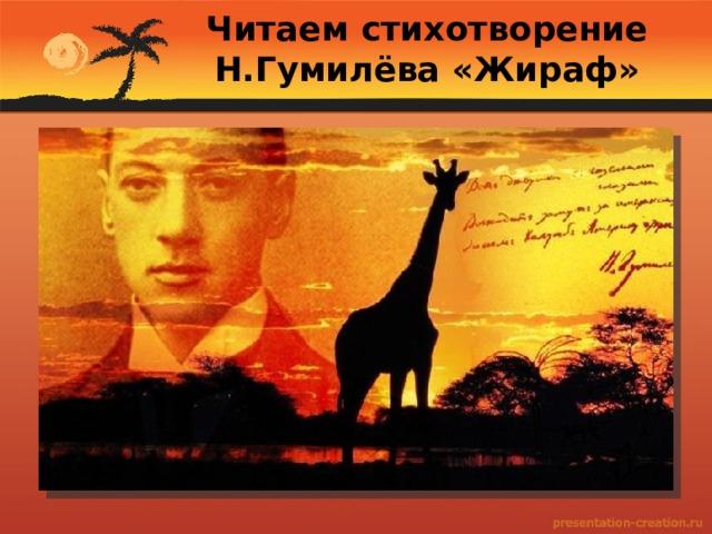 Читаем стихотворение Н.Гумилёва «Жираф»